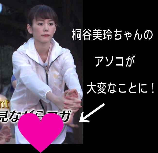 桐谷美玲パンチラ画像